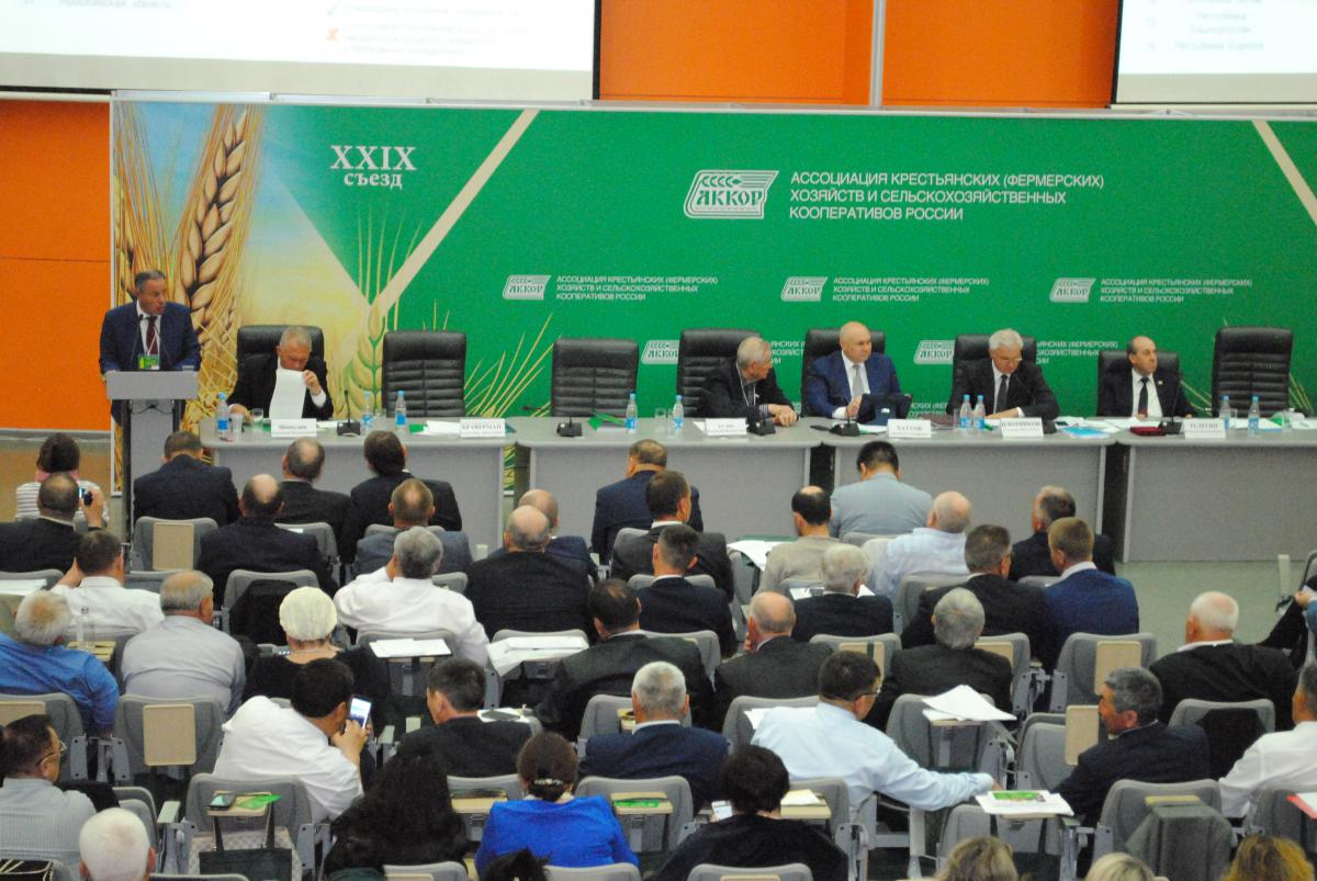 XXIXcъезд Ассоциации крестьянских ифермерских хозяйств России