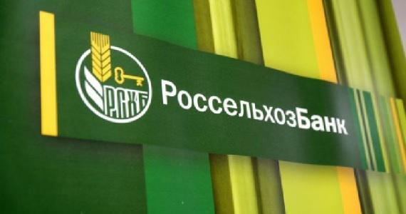 россельхозбанк кредит на сельхозтехнику