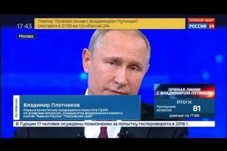 Владимир Плотников:  Необходимо было услышать от Президента поддержку фермерских хозяйств
