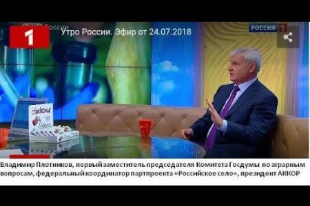 Владимир Плотников о принятии закона об органической продукции. Россия 1, 24.07.2018
