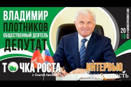 Точка Роста с Ольгой Лесных. Владимир Плотников