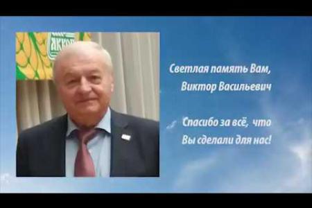 Памяти Виктора Васильевича Сергеева, Планета Агро