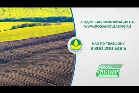 "Лизинг для АККОР от АО ""Росагролизинг"""
