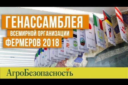Генассамблея Всемирной организации фермеров 2018