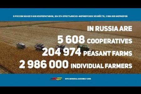 В Москве проходит VII Генеральная Ассамблея Всемирной Организации Фермеров.