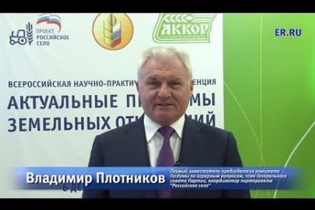 Всероссийская научно-практическая конференция «Актуальные проблемы земельных отношенийя