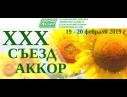 ЮБИЛЕЙНЫЙ XXX СЪЕЗД ФЕРМЕРОВ РОССИИ СОСТОИТСЯ 19-20 ФЕВРАЛЯ В МОСКВЕ